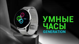 Смарт часы Smart Watch Gelius GENERATION