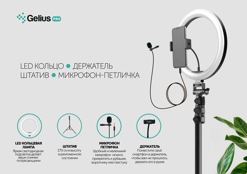 Комплект блогера 5 в 1 Gelius Blogger Set Life Hack Improved GP-BS002